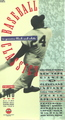 Baseball Classics Volume Two (1954 World Series)